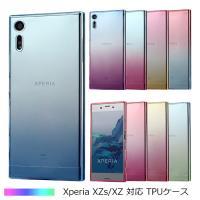・対応機種:Xperia XZ Xperia XZs  ・グラデーションが美しい2色のTPUケースで...