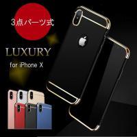 ・対応機種:iPhone X (docomo)(au)(softbank) ・メタリック部分がきらり...