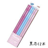 uniPaletteのシンプルでパステルカラーが可愛い鉛筆です。 六角軸・12本入り・両切りタイプ