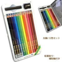 三菱鉛筆の色鉛筆。  丸軸・缶ケース入り・12色セット。補助軸と鉛筆削りが付いています。