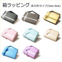 ◆サイズ:約(ヨコ)5cm×(タテ)8cm×(タカサ)2.5cm  ※色やデザインによって微妙にサイ...