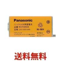 Panasonic KX-FAN55 パナソニック KXFAN55 コードレス子機用電池パック (BK-T409 コードレスホン電池パック-108 同等品) 子機バッテリー 純正
