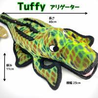 頑丈で水に浮くおもちゃのTuffy タフィ―アリゲーター強度があるおもちゃドッグトイ 大型犬 中型犬用丈夫なおもちゃ