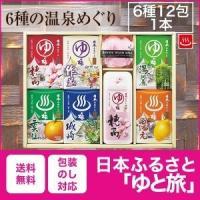 『日本ふるさとゆと旅』は、植物エキスを配合し、 お肌になめらかな潤いをあたえる薬用入浴剤です。 有効...