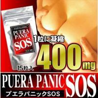 プエラリアミリフィカ1粒に400mg配合 サプリメント プエラリア サプリ