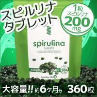 ここ数年話題のスーパーフード! その中でも王様と言われる≪スピルリナ≫ 栄養素の豊富さ、健康維持、ア...