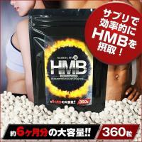 大注目の筋肉増強成分HMB・ロイシン配合のサプリメント HMBが一袋に36000mg配合!! 効率よ...