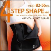 4ステップシェイプ NEO ウエスト用は、気になるウエストに巻くだけ集中発汗シェイプ☆  ファスナー...