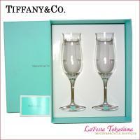 【未使用】 Tiffany&Co. ティファニー スウィング ペア シャンパングラス ブランド食器