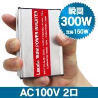 【アウトレット】DC12V→AC100Vへ変換 擬似正弦波 携帯・ノートパソコンなどを車内で充電でき...