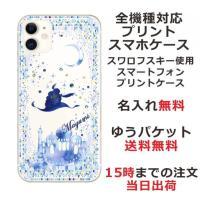 スマホケース 全機種対応 iPhone11 iphone8 XR Xperia8 5 ace xz3 ケース AQUOS sense2 galaxy s10 アンドロイド スワロフスキー アラジン
