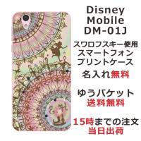 Disney Mobile DM-01j docomo 専用のスマホケースです。スワロフスキー社製ラ...