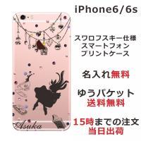 スマホケース iPhone6s ケース アイフォン6s iPhone6 アイフォン6 スマホカバー カバー スワロフスキー アリス