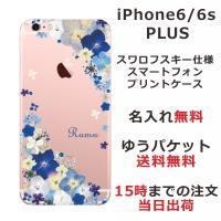 i Phone 6PLUS専用のスマホケースです。スワロフスキー社製ラインストーンをご注文後に手作業...