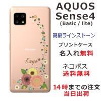 AQUOS Sense4 ケース Sense4 Basic Sense4lite アクオスセンス4 カバー らふら スワロフスキー 押し花風 パステル アイビー