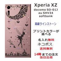 Xperia XZ SO-01J専用のスマホケースです。スワロフスキー社製ラインストーンをご注文後に...