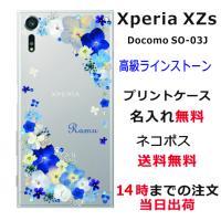 Xperia XZs SO-03J docomo 専用のスマホケースです。スワロフスキー社製ラインス...