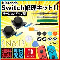 ニンテンドースイッチ Nintendo Switch ジョイコン 修理 joy-con 修理 修理交換用パーツ コントローラー 任天堂スイッチ