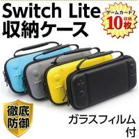 Nintendo Switch Lite ハードケース 耐衝撃 ケース ニンテンドースイッチライト 収納カバー 任天堂 スイッチ ポーチ