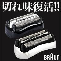braun シェーバー 替刃 電気シェーバー シリーズ3 交換ヘッド 替え刃 ブラウンシェーバー 互換