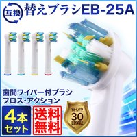 ブラウン オーラルB 用 電動歯ブラシ 替えブラシ EB-25 歯間ワイパー付きブラシ 4本