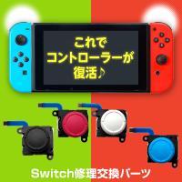 ニンテンドースイッチ ジョイコン スティック 修理交換用パーツ 2個セット コントローラー Nintendo Switch 任天堂 スイッチ