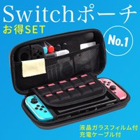 Nintendo Switch ハードケース 耐衝撃 ケース ガラスフィルム付 ニンテンドースイッチ 収納カバー 任天堂 スイッチ ポーチ