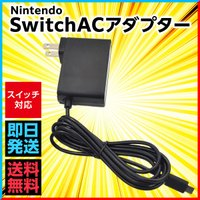 Nintendo Switch 充電器 Switch ACアダプター 充電器 ニンテンドースイッチ