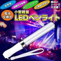 ペンライト LED コンサート ライブ 災害用 アイドル イベント サイリウム キンブレ
