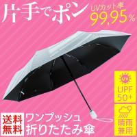 折り畳み傘 晴雨兼用 雨傘 日傘 UPF50 自動開閉 傘 耐風傘 UVカット 男女兼用