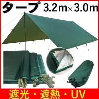 アウトドア キャンプ タープ テント タープテント 天幕 おしゃれ