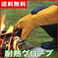 溶接工の防熱商品専門工場の耐熱手袋 ・この商品は本来、溶接工の防熱商品専門工場が溶接工のために制作し...