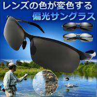 偏光サングラス と 調光サングラス のダブル効果 1 ・偏光レンズとは、レンズの中に(偏光膜)という...