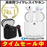 ・【 Bluetooth4.2採用 】  ヤフーショッピングで販売中のワイヤレスイヤホンでは、トップ...