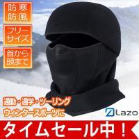 ・Lazoフェイスマスクは黒を基調とし、ライダージャケットや帽子、ウェアの色を選ばないシンプルなデザ...