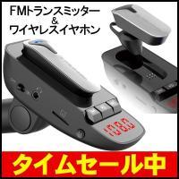 【業界初の1台2役】FMトランスミッター&ワイヤレスイヤホン  ・イヤホンを使えば、電話の声を他の人...