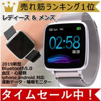 スマートウォッチ iphone 対応 アンドロイド レディース メンズ 日本語 説明書 血圧 IP67 防水 活動量計