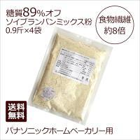 糖質制限に! 低糖質89%オフ ソイブランパンミックス粉 4袋