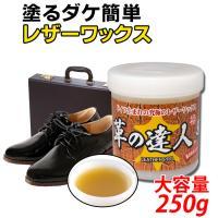 革の達人 極 お徳用 250g 革製品 ソファ 革靴 レザー 手入れ 革 レザーワックス 靴磨き 保革油