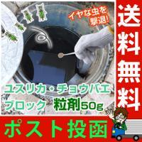 ユスリカ・チョウバエブロック 粒剤 50g お風呂場やトイレに大発生する ユスリカ チョウバエ 駆除 対策 退治に チョウバエ駆除剤 梅雨対策