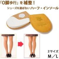 ドイツ製のインソールお手持ちの靴につけるだけで、簡単O脚歩行補整ペダックコレクトは外側を高く、内側を...