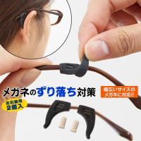 <商品名>メガネずり落ちんゾウ しっかりソフトにメガネを固定!メガネのずり落ちを防いでくれるストッパ...
