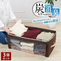 収納ボックス 布 炭入り消臭 衣類収納ケース 3個セット 衣装ケース 不織布