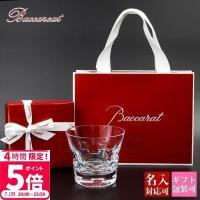 バカラ グラス Baccarat ベルーガ タンブラー グラス コップ 2104388U BELUG...