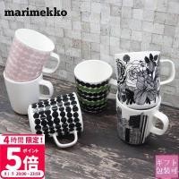 マリメッコ marimekko 北欧雑貨 マグカップ 陶磁器 雑貨 ブランド コップ 北欧 おしゃれ...