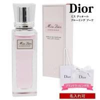 クリスチャンディオール Christian Dior 香水 フレグランス ミス ディオール ブルーミ...