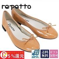 【訳あり】 レペット Repetto シューズ 靴 パンプス バレエシューズ サンドリヨン ベベ チック V086V 854 CHIC ブランド