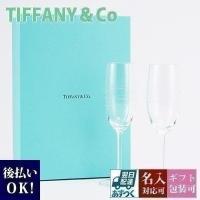 Tiffany ティファニー シャンパングラス ペア おしゃれ 名入れ ブランド 食器 カデンツ 2点セット 150ml 結婚祝い お祝い 引き出物