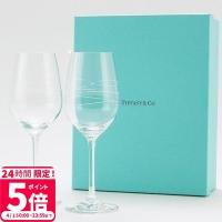 ティファニー TIFFANY&Co カデンツ ワイン グラス ワイングラス セット ペア 2点セット...