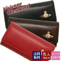 ヴィヴィアンウエストウッド Vivienne Westwood キーケース メンズ レディース 4連...